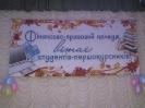 Посвята першокурсників 2011